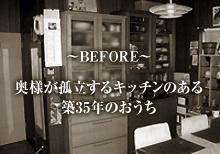 奥様が孤立するキッチンのある築35年のおうち